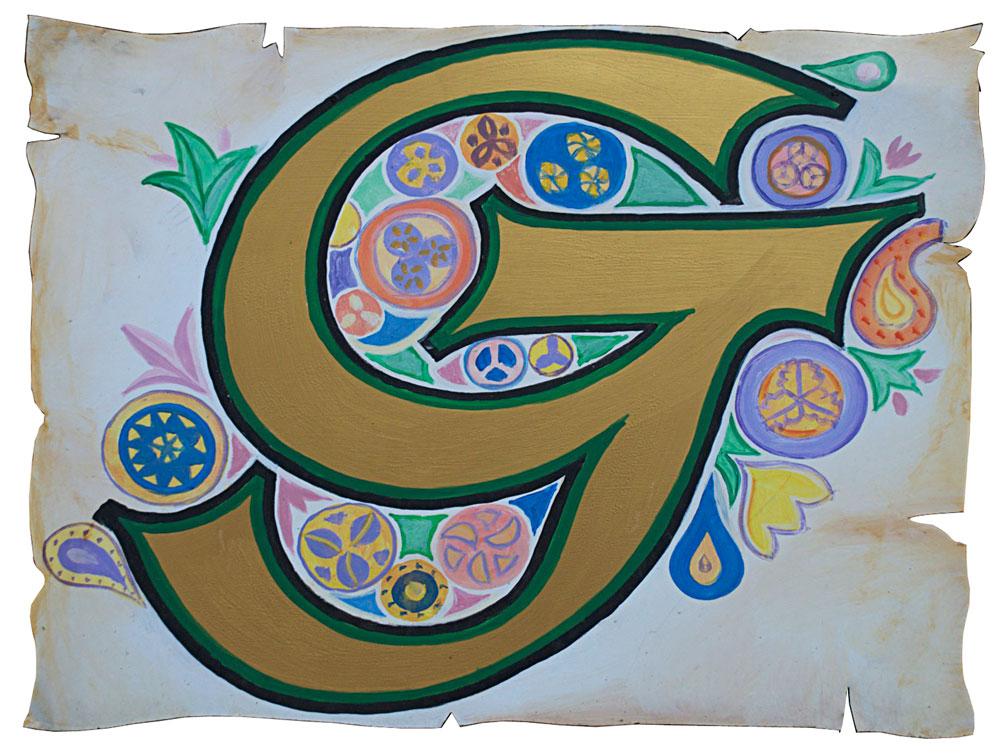 Geralyn's G Book of Kells